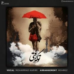دانلود آهنگ جدید محمد کریمی  تو که رفتی با کیفیت بالا