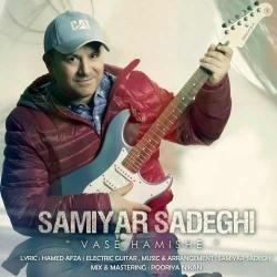 دانلود آهنگ جدید سامیار صادقی  واسه همیشه با کیفیت بالا