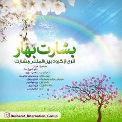 دانلود آهنگ جدید گروه بین المللی بشارت اصفهان  بشارت بهار با کیفیت بالا
