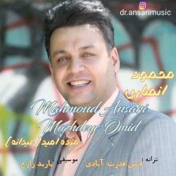 دانلود آهنگ جدید محمود انصاری  مژده ی امید با کیفیت بالا
