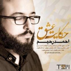 دانلود آهنگ جدید احمد رحیم  حکایت عشق با کیفیت بالا