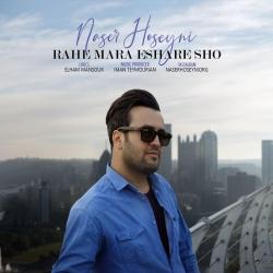 دانلود آهنگ جدید ناصر حسینی  راه مرا اشاره شو با کیفیت بالا