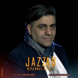 دانلود آهنگ جدید محمد مرادی  جذاب با کیفیت بالا