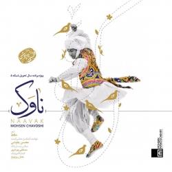 دانلود آهنگ جدید محسن چاوشی  ناوک با کیفیت بالا