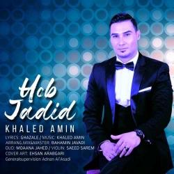 دانلود آهنگ جدید خالد امین  حب جدید با کیفیت بالا