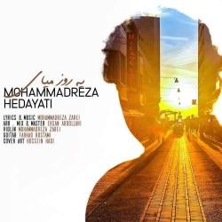 دانلود آهنگ جدید محمدرضا هدایتی  یه روز میای با کیفیت بالا