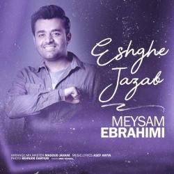 دانلود آهنگ جدید میثم ابراهیمی  عشق جذاب با کیفیت بالا