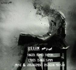دانلود آهنگ جدید حامد شیخ  بی رحم با کیفیت بالا