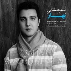 دانلود آهنگ جدید مسعود مثقالی  بهار با کیفیت بالا