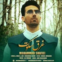 دانلود آهنگ جدید محمد شفیعی  غرق سکوت با کیفیت بالا