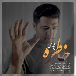 دانلود آهنگ جدید عماد محمدی  خاطره با کیفیت بالا