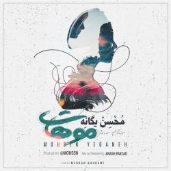 دانلود آهنگ جدید محسن یگانه  موهات با کیفیت بالا