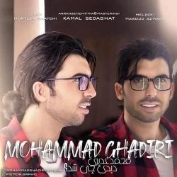 دانلود آهنگ جدید محمد غدیری  دیدی چی شد با کیفیت بالا