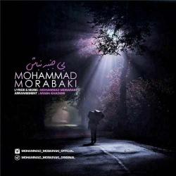 دانلود آهنگ جدید محمد مبارکی  بی جنبه نباش با کیفیت بالا