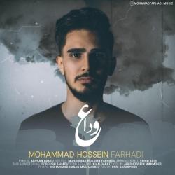 دانلود آهنگ جدید محمد حسین فرهادی  وداع با کیفیت بالا