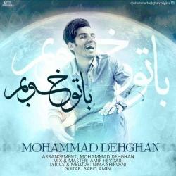 دانلود آهنگ جدید محمد دهقان  با تو خوبم با کیفیت بالا