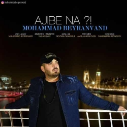 دانلود آهنگ جدید محمد بیرانوند  عجیبه نه با کیفیت بالا
