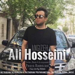 دانلود آهنگ جدید علی حسینی  انگیزه با کیفیت بالا