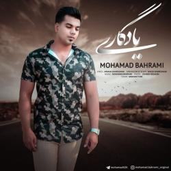 دانلود آهنگ جدید محمد بهرامی  یادگاری با کیفیت بالا