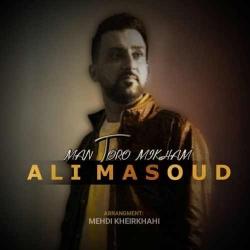 دانلود آهنگ جدید علی مسعود  من تو را میخوام با کیفیت بالا