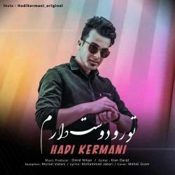 دانلود آهنگ جدید هادی کرمانی تورو دوست دارم با کیفیت بالا