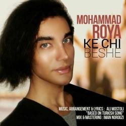 دانلود آهنگ جدید محمد رویا  که چی بشه با کیفیت بالا