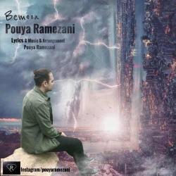 دانلود آهنگ جدید پویا رمضانی  بمون با کیفیت بالا