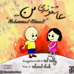 دانلود آهنگ جدید محمد احمدی  عاشقونه ی من با کیفیت بالا