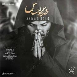 دانلود آهنگ جدید احمدرضا شهریاری  خدای احساس با کیفیت بالا