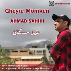 دانلود آهنگ جدید احمد صحیحی  غیر ممکن با کیفیت بالا