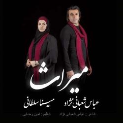 دانلود آهنگ جدید عباس شعبانی نژاد میراث با کیفیت بالا