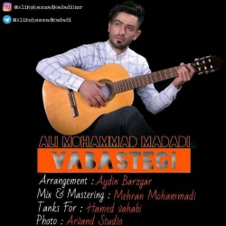 دانلود آهنگ جدید علی محمد مددی  وابستگی با کیفیت بالا