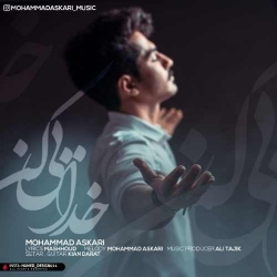 دانلود آهنگ جدید محمد عسکری  خدایی کن با کیفیت بالا