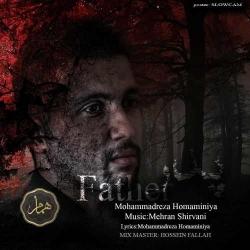 دانلود آهنگ جدید محمدرضا همامی نیا (همام)  پدر با کیفیت بالا