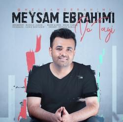 دانلود آهنگ جدید میثم ابراهیمی  دوتایی با کیفیت بالا