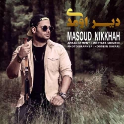 دانلود آهنگ جدید مسعود نیکخواه  دیر اومدی با کیفیت بالا
