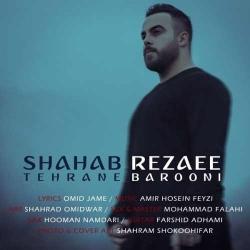 دانلود آهنگ جدید شهاب رضایی  تهران بارونی با کیفیت بالا