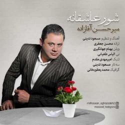 دانلود آهنگ جدید میرحسن آقازاده  شور عاشقانه با کیفیت بالا