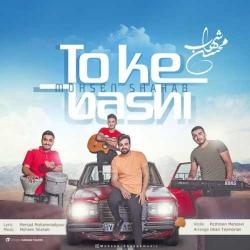 دانلود آهنگ جدید محسن شهاب  تو که باشی با کیفیت بالا