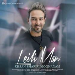 دانلود آهنگ جدید احسان شریفی مقدم  لیلی من با کیفیت بالا