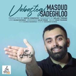 دانلود آهنگ جدید مسعود صادقلو  وابستگی با کیفیت بالا