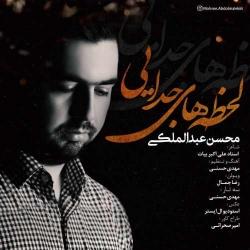 دانلود آهنگ جدید محسن عبدالمالکی  لحظه جدایی با کیفیت بالا