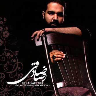 دانلود آهنگ قدیمی دلم برات تنگ شده رضا صادقی همراه با متن شعر و ترانه