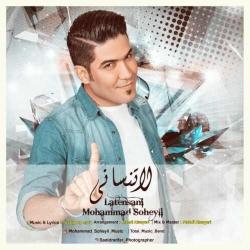 دانلود آهنگ جدید محمد سهیلی  لاتنسانی با کیفیت بالا