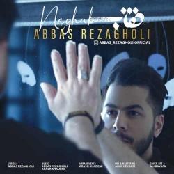 دانلود آهنگ جدید عباس رضاقلی نقاب با کیفیت بالا