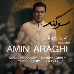 دانلود آهنگ جدید امین عراقی  سوگند با کیفیت بالا