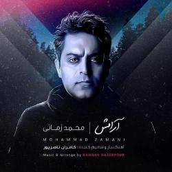 دانلود آهنگ جدید انلود آلبوم جدید محمد زمانی  آرامش با کیفیت بالا