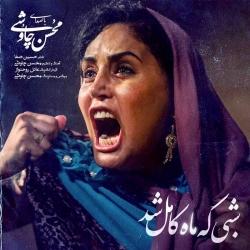 دانلود آهنگ جدید محسن چاوشی  شبی که ماه کامل شد با کیفیت بالا