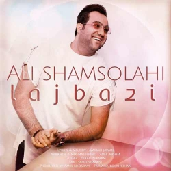 دانلود آهنگ جدید علی شمس الهی  لجبازی با کیفیت بالا
