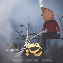 دانلود آهنگ جدید حسن کاظمی  رویا با کیفیت بالا